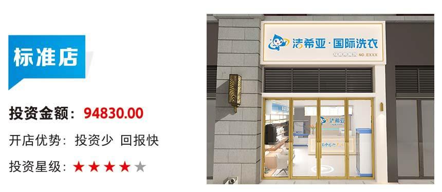洁希亚国际洗衣标准店