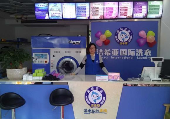 洁希亚国际洗衣武陵店