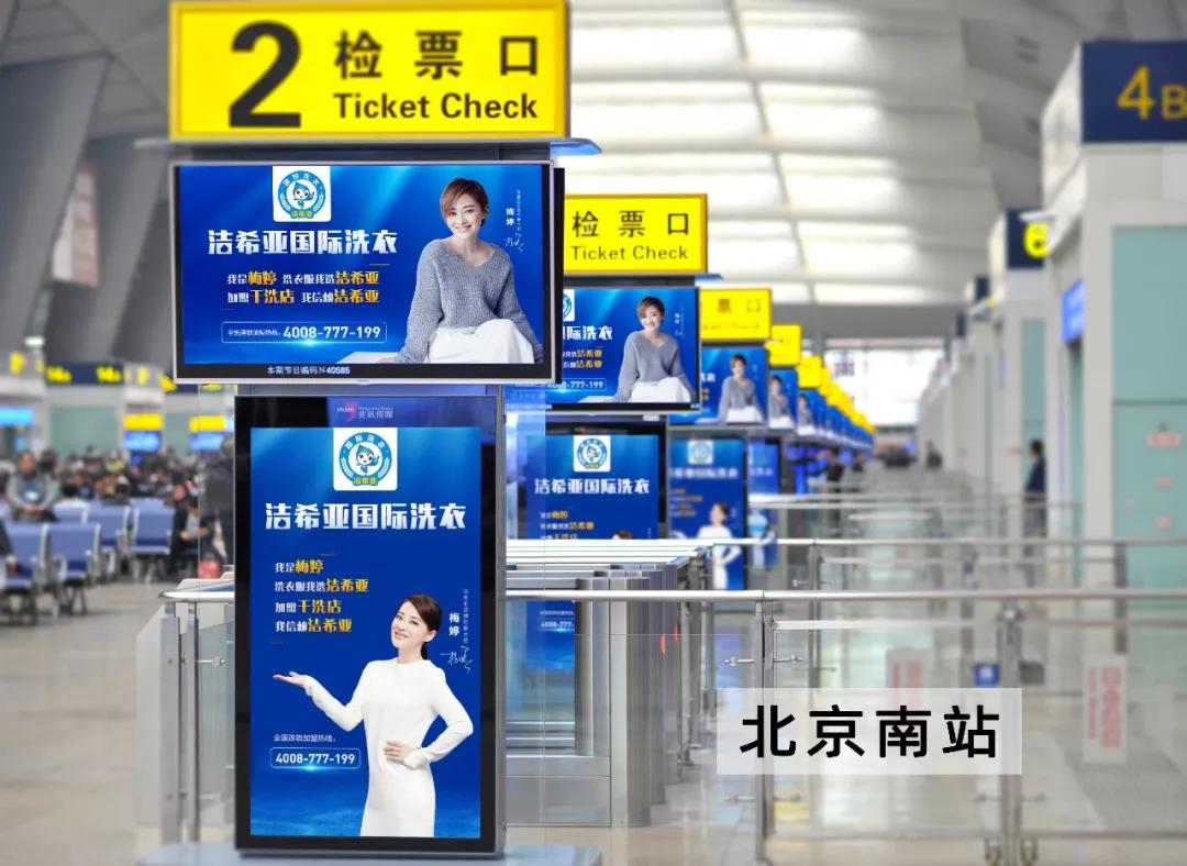 洁希亚品牌广告霸屏全国高铁车站,引爆全国门店客流!